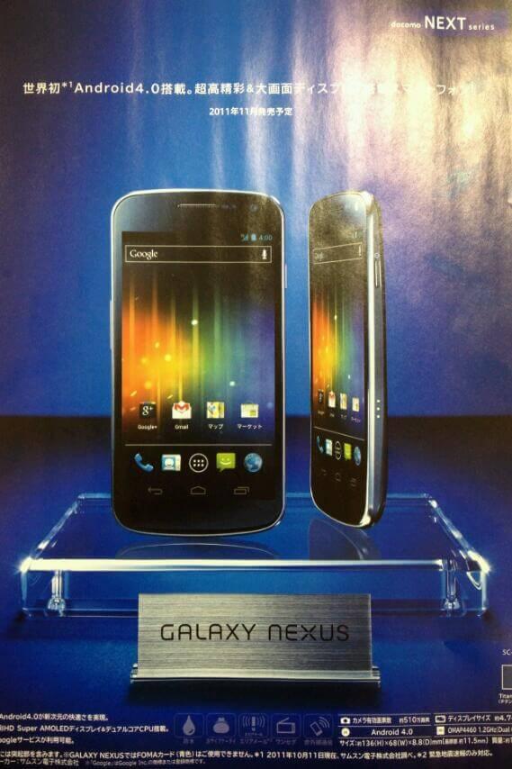 Conheça hoje o novo Galaxy Nexus (imagens e informações)