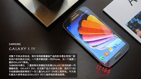 GalaxyS4 ChinaLeak 02 580 75