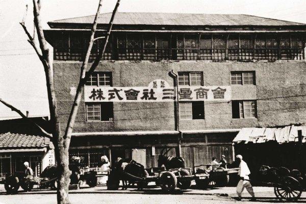 Samsung em 1938, quando ainda era do ramo de alimentos