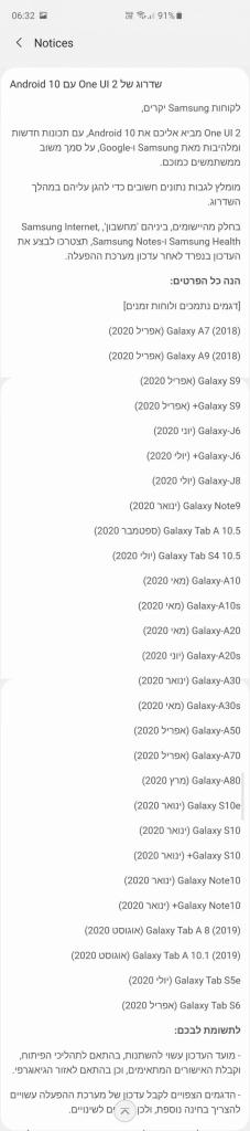 Samsung Israel e as datas referentes ao lançamento do Android 10.