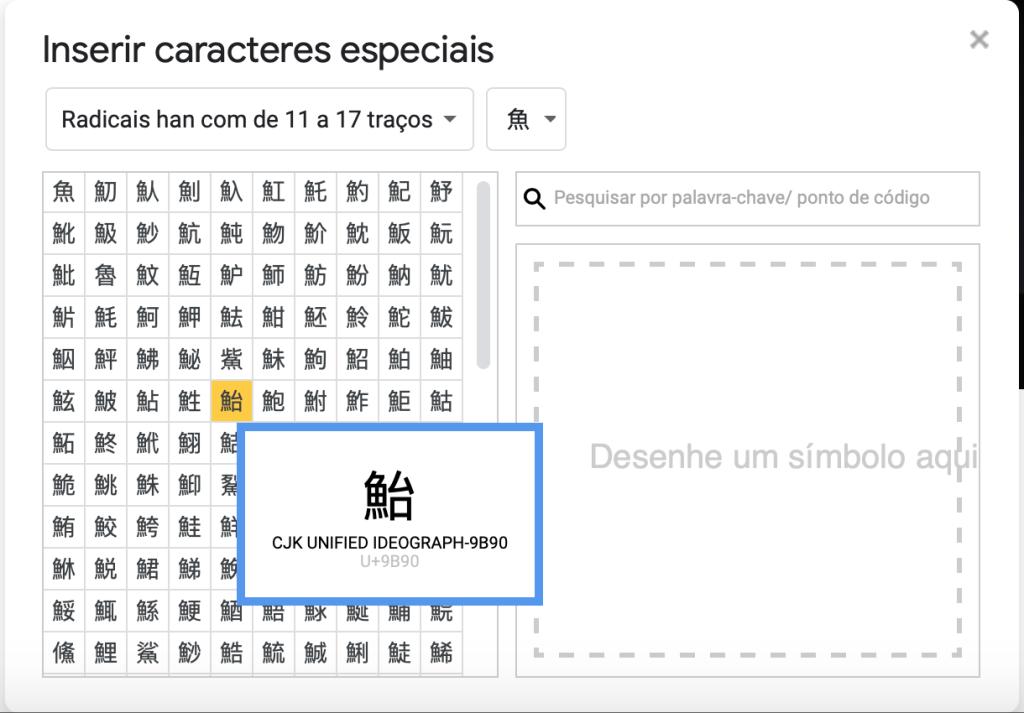 Captura de tela da janela Inserir caracteres especiais no Google Docs. Na parte superior, o menu Radicais Han com de 11 a 17 traços. Logo abaixo, os caracteres Han e à direita, uma caixa de busca e um grande quadro branco.
