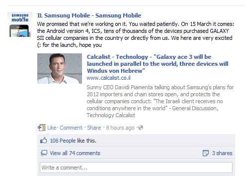 Nova Atualização do Galaxy SII chega no dia 15